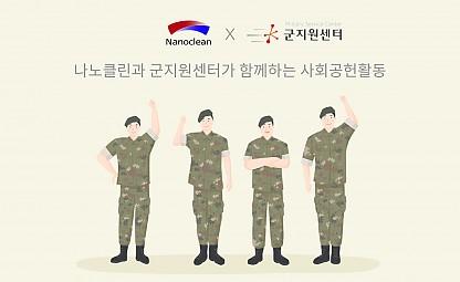 [나노클린x군지원센터] 사회공헌활동